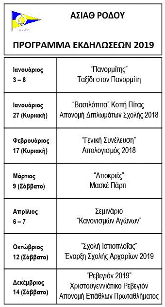 https://www.asiathr.gr/wp-content/uploads/2018/12/ekdilwseis_2019.png