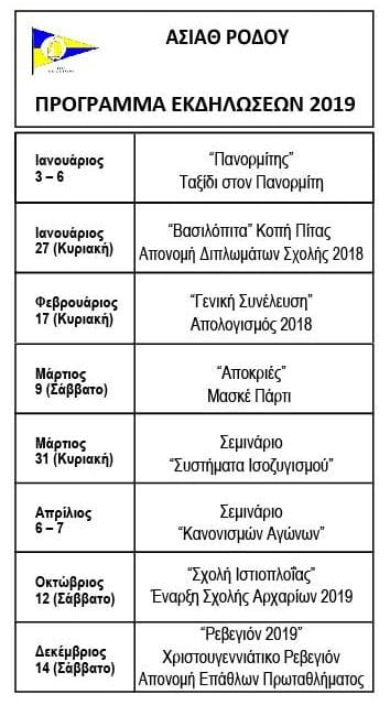 https://www.asiathr.gr/wp-content/uploads/2019/04/RACE-PROGRAMM-2019_GR_17-04-01-354x640.jpg